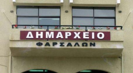 Κάλεσμα του δήμου Φαρσάλων στους πολίτες να συμμετάσχουν στη διαμόρφωση του ΣΒΑΚ της πόλης