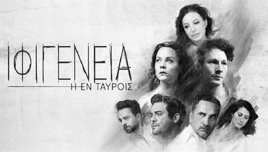 ifigeneia 2