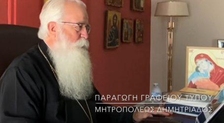 Mητροπολίτης Δημητριάδος Ιγνάτιος: «Η Παναγία είναι το οξυγόνο μας»
