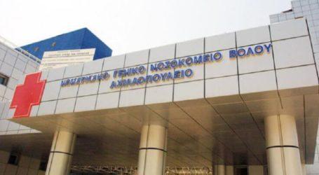 Νοσοκομείο Βόλου: Ανακαλούνται οι άδειες του προσωπικού με απόφαση του Βασίλη Κοντοζαμάνη [εικόνα]