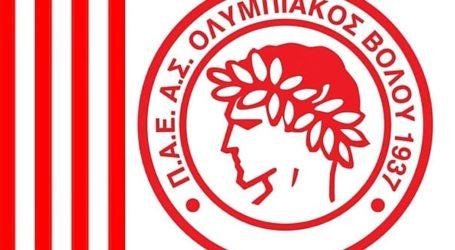 Ολυμπιακός Βόλου: Πρώτο φιλικό το Σάββατο με Καλαμάτα