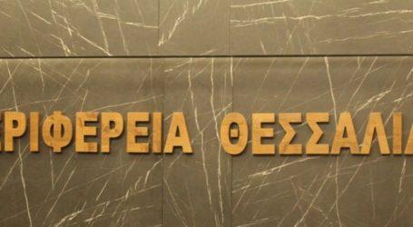 ΣΕΠΕΘ: Διαμαρτυρία για το προτεινόμενο οργανόγραμμα στην Περιφέρεια Θεσσαλίας