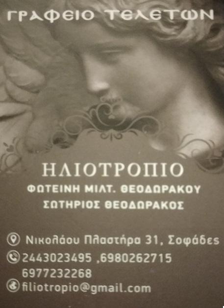 theodorakou iliotropio