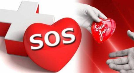 Ελασσόνα: Έκκληση προς τους εθελοντές αιμοδότες – Αυξημένη η ανάγκη για αίμα όλων των ομάδων