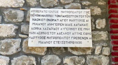 Χαρακόπουλος από τον τόπο μαρτυρίου του μητροπολίτη Γρεβενών Αιμιλιανού: «Τα ματωμένα ράσα σφράγισαν τους εθνικούς αγώνες!»