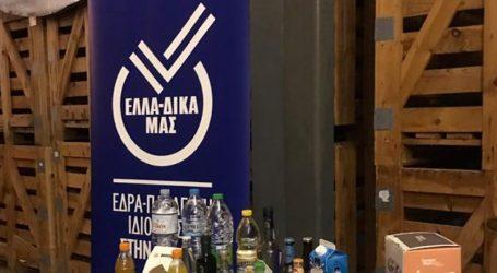 Συνέλευση των μελών της ΕΛΛΑ-ΔΙΚΑ ΜΑΣ στη Θεσσαλία