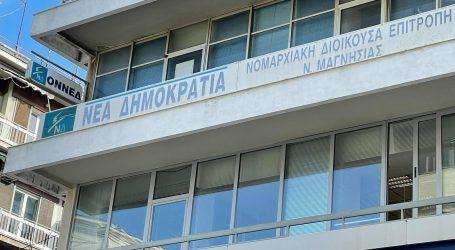 Εκλογές ΝΔ: Αυτή είναι η Εφορευτική Επιτροπή στη Μαγνησία