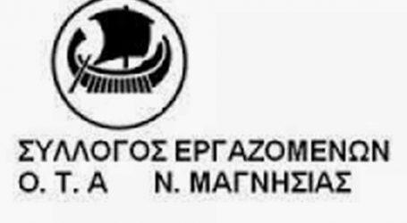 ΟΤΑ Μαγνησίας: «Καλούμε τα Δημοτικά Συμβούλια του Νομού να μην εφαρμόσουν τα μέτρα απόλυσης των εργαζομένων»