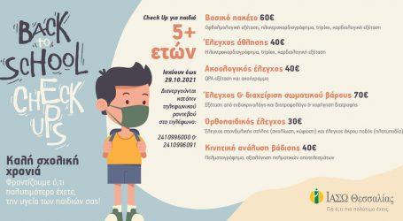 ΙΑΣΩ ΘΕΣΣΑΛΙΑΣ: Ετήσια Check Up για παιδιά 5 ετών και άνω