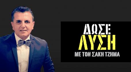 Πρεμιέρα για τον Σάκη Τζήμα με το «Δώσε λύση» στον ASTRA – Δείτε το τρέιλερ