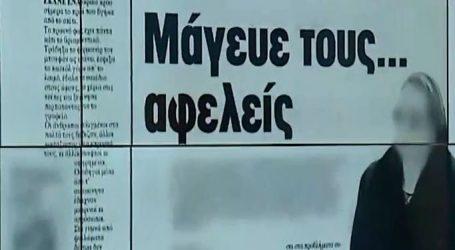 Επίθεση με βιτριόλι – «Μάγευε τους αφελείς» – Η χαρτορίχτρα που «συμβούλευε» τη δράστιδα έχει καταδικαστεί
