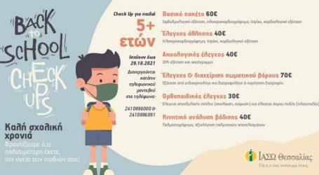 Ιασώ Θεσσαλίας: Ετήσια Check Up για παιδιά 5 ετών και άνω