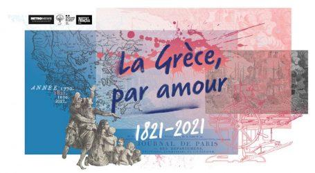 «Από αγάπη για την Ελλάδα» στο Μουσείο Πόλης