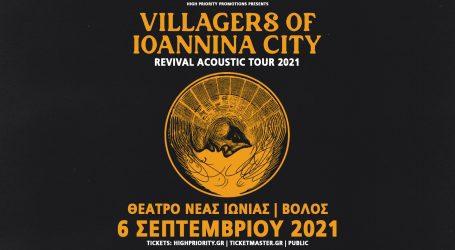 Oι Villagers of Ioannina City έρχονται στον Βόλο στις 6 Σεπτεμβρίου