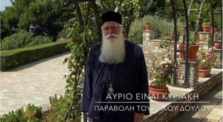 Μητροπολίτης Ιγνάτιος: «Αύριο είναι Κυριακή – Παραβολή του κακού δούλου»
