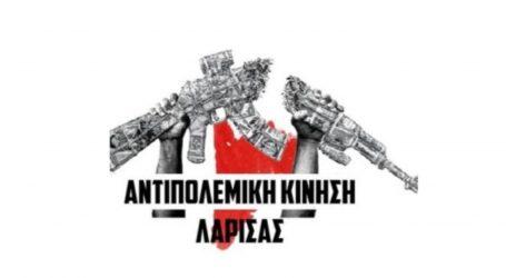 «Όχι στα πολεμοκάπηλα παιχνίδια κυβέρνησης και ΝΑΤΟ» λέει η Αντιπολεμική Κίνηση Λάρισας