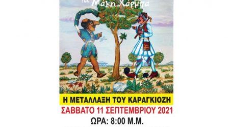 Το Σάββατο (11/9) θα παρουσιαστεί η παράσταση του θεάτρου σκιών «Η μετάλλαξη του Καραγκιόζη» στον Παλαμά
