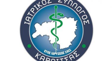 Ανακοίνωση του Ιατρικού Συλλόγου Καρδίτσας σχετικά με το θέμα των εικονικών εμβολιασμών στο Κ.Υ. Παλαμά