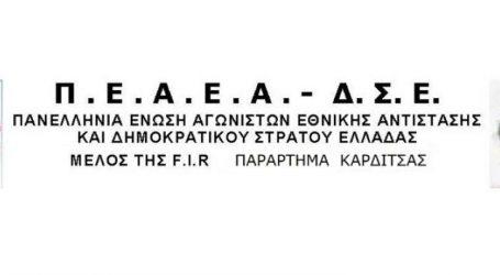 ΠΕΑΕΑ-ΔΣΕ Παράρτημα Καρδίτσας: Εκδήλωση για τα 80 χρόνια από την ίδρυση του Ε.Α.Μ.