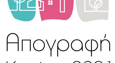 Δήμος Λαρισαίων:Σε εξέλιξη η Απογραφή Κτιρίων 2021 από την ΕΛΣΤΑΤ