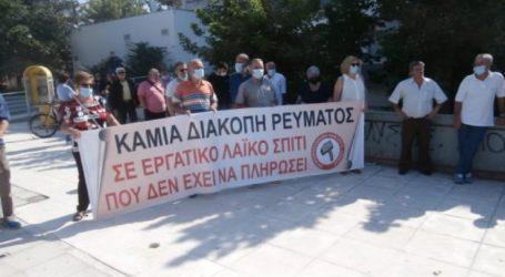 """""""Φώναξαν"""" για τις αυξήσεις στο ρεύμα, έξω από τη ΔΕΗ Λάρισας (φωτό)"""