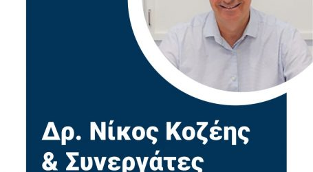 Στην ΟΡΑΣΗ το Σάββατο ο πρόεδρος της Ελληνικής εταιρείας παιδοφθαλμολογίας