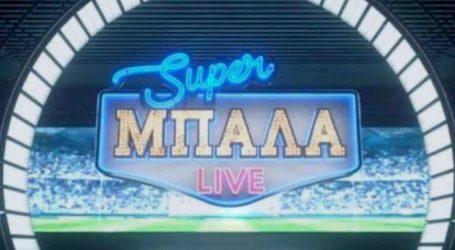 Super Μπάλα Live στο MEGA