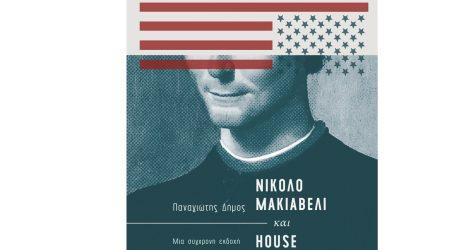 Ο Μακιαβέλι και το House of Cards από Τρικαλινό συγγραφέα
