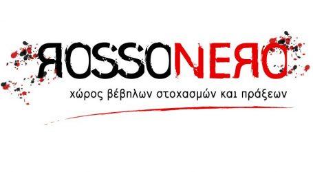 "Rossonero: ""8 χρόνια χωρίς τον Παύλο Φύσσα"""