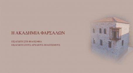 Εγκαίνια για την «Ακαδημία Φαρσάλων» το ερχόμενο Σάββατο 25 Σεπτεμβρίου