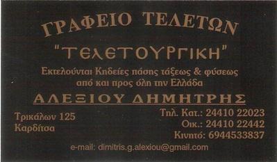 Την Πέμπτη 2 Σεπτεμβρίου η κηδεία του Ηλία Θωμόπουλου
