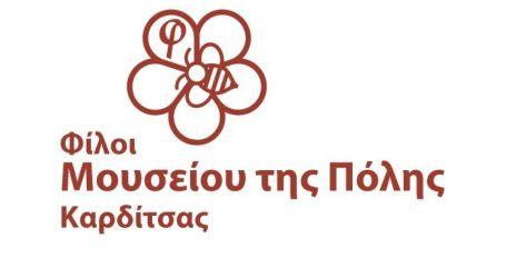 Γενική συνέλευση και εκλογές για το Σύλλογο Φίλων του Μουσείου πόλης της Καρδίτσας