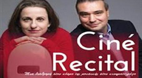 Το Cine Recital αύριο (25/9) στο Χόρτο Πηλίου