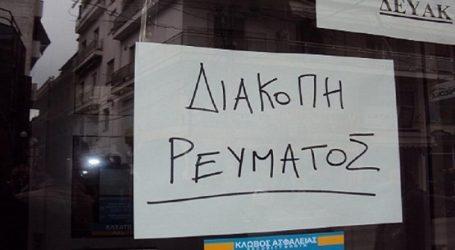 Διακοπές ρεύματος στην Ευξεινούπολη και σε περιοχές του Δήμου Ρήγα Φεραίου