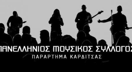 """Πανελλήνιος Μουσικός Σύλλογος – Παράρτημα Καρδίτσας: """"Πολιτιστικό καλοκαίρι""""…χωρίς μουσική;"""