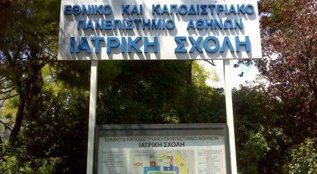 Ιατρική σχολή Αθηνών – Ξεκίνησαν τα δια ζώσης μαθήματα