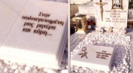 Αλόννησος: Κομμάτια έκανε την επιγραφή που έγραφε «σύζυγος» η μάνα της Καρολάιν