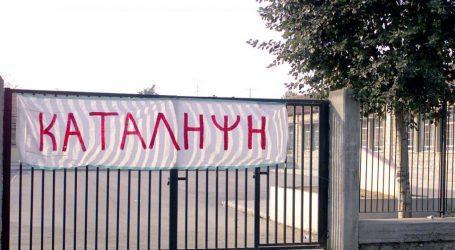 Υπό κατάληψη 12 σχολεία στο νομό Λάρισας – Έθεσαν και το απίθανο αίτημα «να φύγει ο Μητσοτάκης»!
