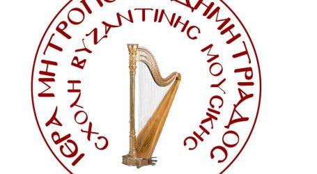 Μητρόπολη Δημητριάδος: Συνεχίζονται οι εγγραφές στη Σχολή Βυζαντινής Μουσικής