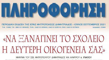 Μητρόπολη Δημητριάδος: Κυκλοφόρησε το νέο τεύχος της «Πληροφόρησης»
