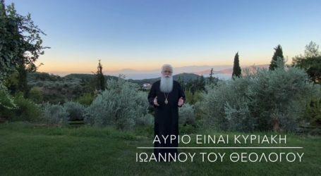 Μητροπολίτης Ιγνάτιος: «Αύριο είναι Κυριακή Ιωάννου του Θεολόγου» [βίντεο]