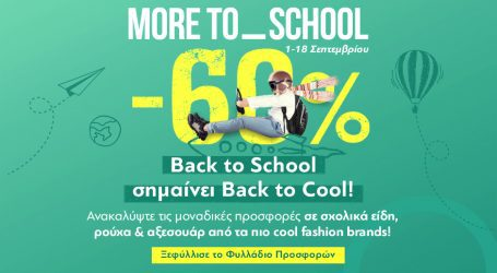 Back to School? Back to… Cool!