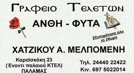 Την Τρίτη 28 Σεπτεμβρίου η κηδεία της Κωνσταντίας Δασκαλοπούλου
