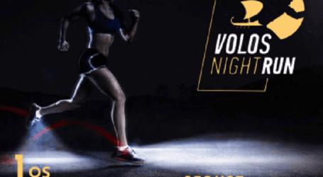 Βόλος: Νυχτερινός αγώνας δρόμου το Σάββατο 30 Οκτωβρίου