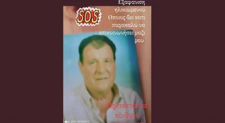 Βόλος: Αγνοείται ο 81χρονος Βασίλης Τσιγκούδης – SOS εκπέμπει η οικογένεια