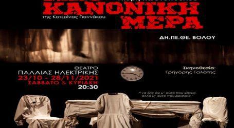 Πρεμιέρα για το θέατρο «Παλαιάς Ηλεκτρικής Εταιρίας» με την παράσταση «Μία κανονική ημέρα»
