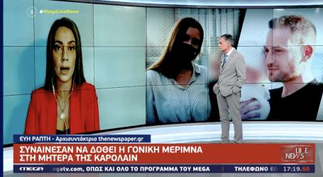 Σε όλα τα ΜΜΕ της χώρας το ρεπορτάζ του TheNewspaper.gr