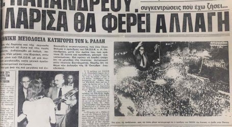 Σαν σήμερα: Πώς έζησε η Λάρισα την ημέρα που το ΠΑΣΟΚ έφερε την «αλλαγή» – Δείτε φωτογραφικά ντοκουμέντα από το '81