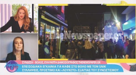 MEGA: Τα «παρατράγουδα» με τον Snik στον Βόλο από το TheNewspaper.gr