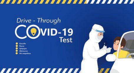 Βελεστίνο: Δωρεάν rapid test την Παρασκευή